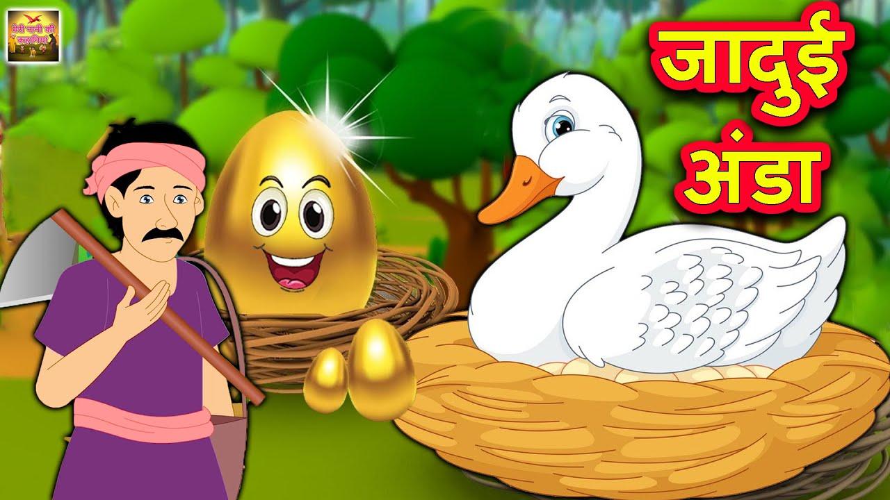 जादुई अंडा Magical Egg Comedy Video हिंदी कहानिया Hindi Kahaniya Comedy
