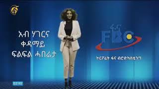 tamsaasa Faanaa Teeleeviizyiinii Afaan Oromoo fi Afaan Tigreen yeroo dhiyoottu nu eegaa
