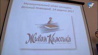 В Великом Новгороде проходит конкурс «Живая классика»