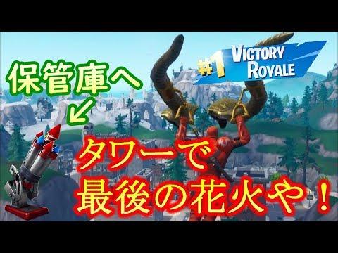 【フォートナイト】ロケット花火でガン攻め!シーズン8初ビクロイがまさかの!?