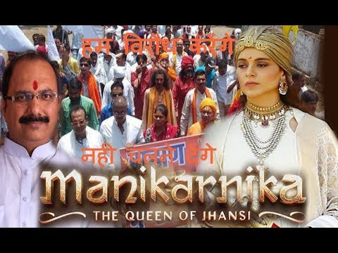 After 'Padmavati' Now Protest Against Movie 'Manikarnika' | The Issue Is Hot