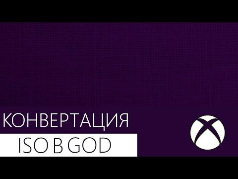 Как конвертировать ISO в GOD [FREEBOOT]