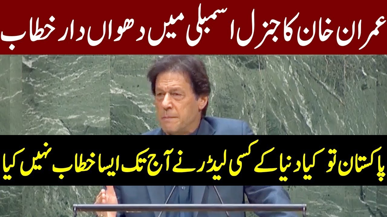 PM Imran Khan Complete Speech at UN General Assembly | 27 September 2019 | Express News
