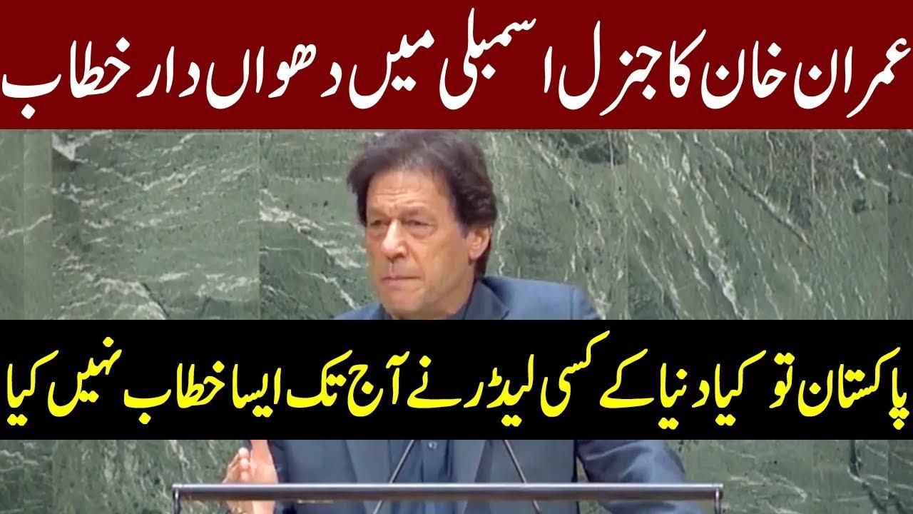 PM Imran Khan Complete Speech at UN General Assembly | 27 September 2019 | Express News