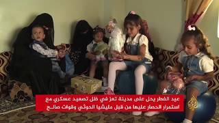 العيد يحل على مدينة تعز في ظل تصعيد عسكري