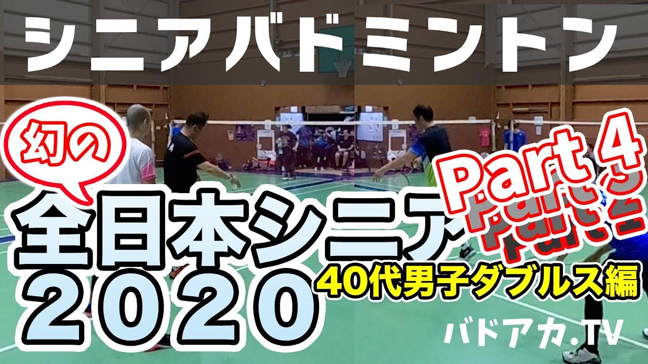 【バドミントン】【シニア】男子ダブルス分析 幻の2020全日本シニア パート④