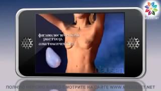 Хирургическое увеличение груди(Полную версию видео смотрите на http://medestet.net/ - Портал эстетической медицины и косметологии Женщины, которы..., 2012-12-12T16:25:44.000Z)