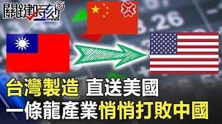 「台灣製造 直送美國」 一條龍的伺服器產業已經悄悄打敗中國!! 關鍵時刻20190702-3 黃世聰 馬西屏 李奇嶽 康仁俊