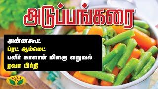 பனீர் காளான் மிளகு வறுவல் | ப்ரட் ஆம்லெட் | ரவா பிர்நி | Adupangarai | Jaya Tv