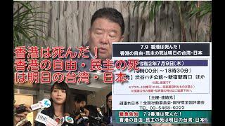 【真🌸保守速報!】【緊急告知】7.9香港は死んだ!香港の自由・民主の死は明日の台湾・日本#財政出動100兆円#日本人守れ親中派NO #消費税0をトレンド入りへ!#国守衆