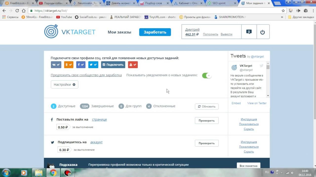 Как заработать деньги в социальных сетях  ВКонтакте