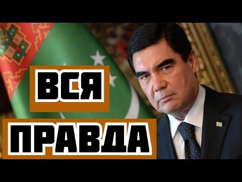 В России рассекретили данные о состоянии Гурбангулы Бердымухамедова президента Туркменистана