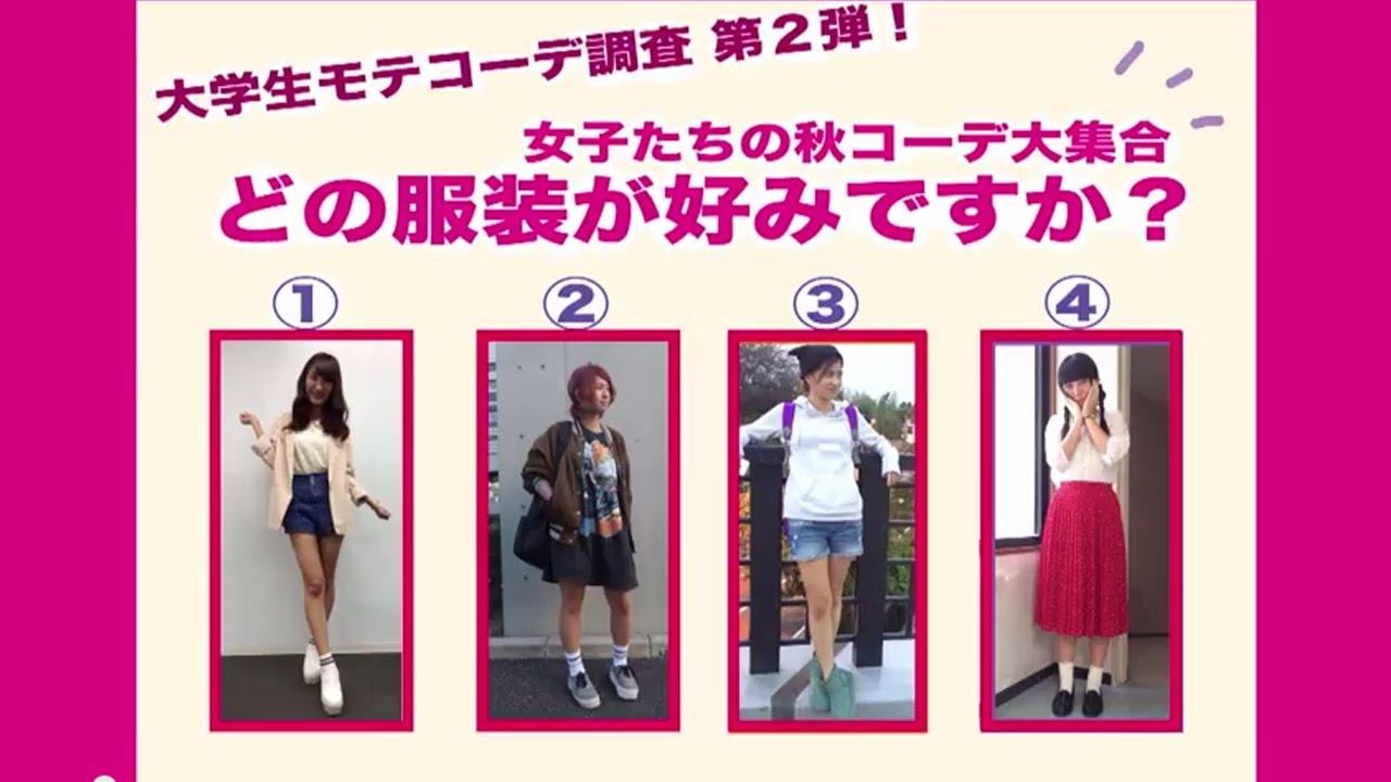 f3d3b77f6d 【新着動画】 女子大生 秋のファッションコーディネートチェック | DAIGAKU.TV TIMES