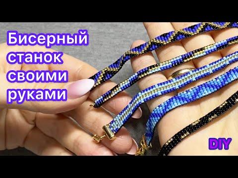 DIY Браслет из бисера без станка Мастер класс Beaded Bracelet Tutorial Давай порукоделим