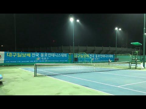 2019대구일보배 전국동호인테니스대회 전국신인부 준결승 이극희 신종규 VS 이상기 강도욱