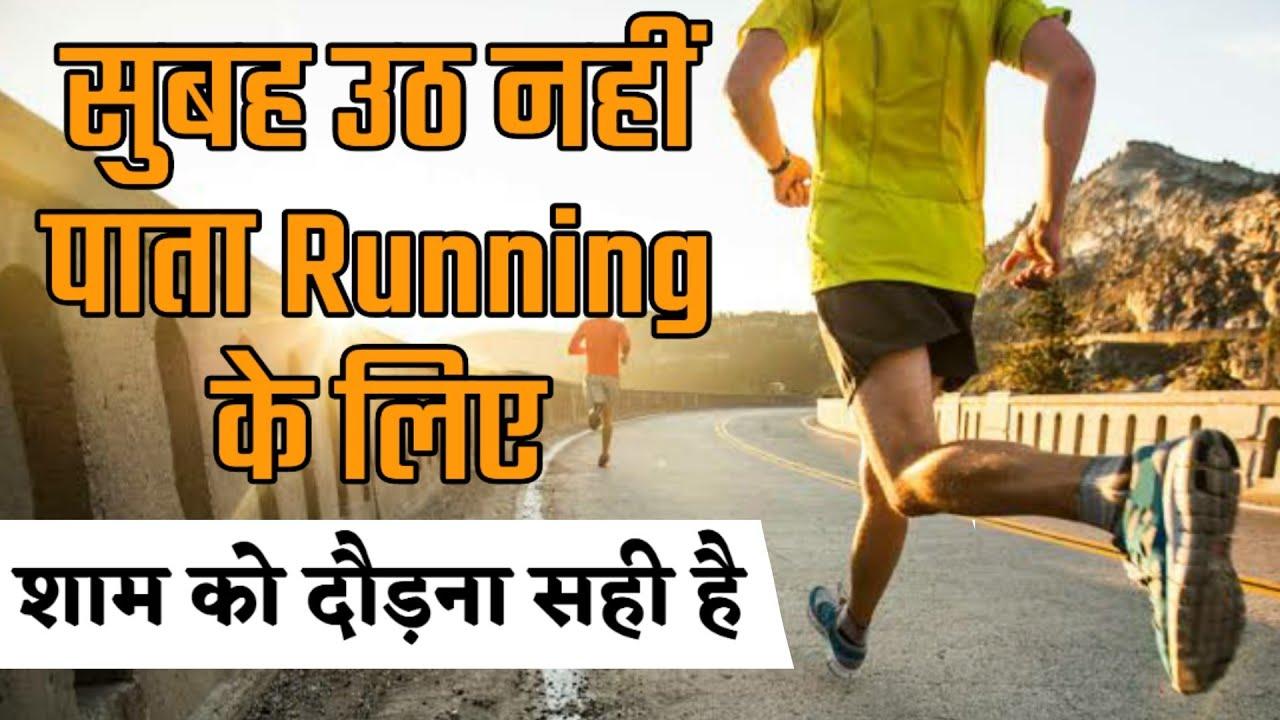 क्या आप सुबह नहीं उठ पाते रनिंग के लिए | Indian Army Running | तो क्या करें आर्मी भर्ती होना है 💂
