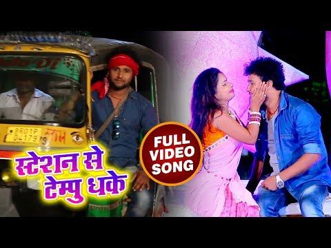 Manish Singh का New भोजपुरी Video Song - टेम्पू बाड़े धईले रे - Tempu Se - Bhojpuri Hit SOngs 2018