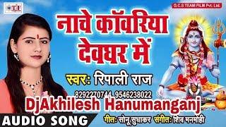 Nache Kanwariya Devghar Me ~ Ripali Raj Kanwar Song ~ Bhojpuri Hit Sawan Song 2018 ~ DjAkhilesh