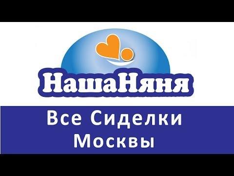 Поиск сиделки в Москве без посредников