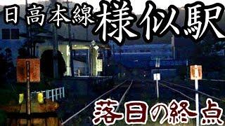 【落日の終点】日高本線27様似駅【幻の日勝線】