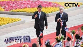 [中国新闻] 习近平同希腊总统帕夫洛普洛斯举行会谈 | CCTV中文国际