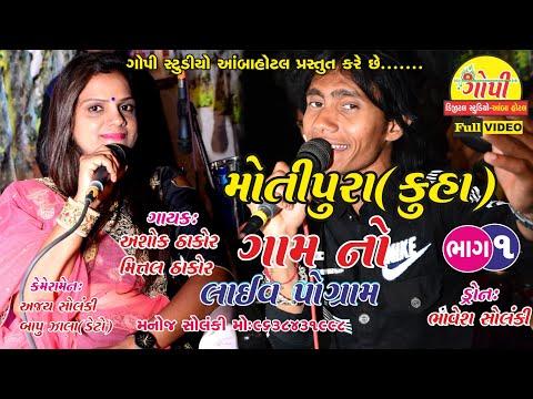 Ashok Thakor Mittal Thakor Live Program Motipura Kuha Gam 2019
