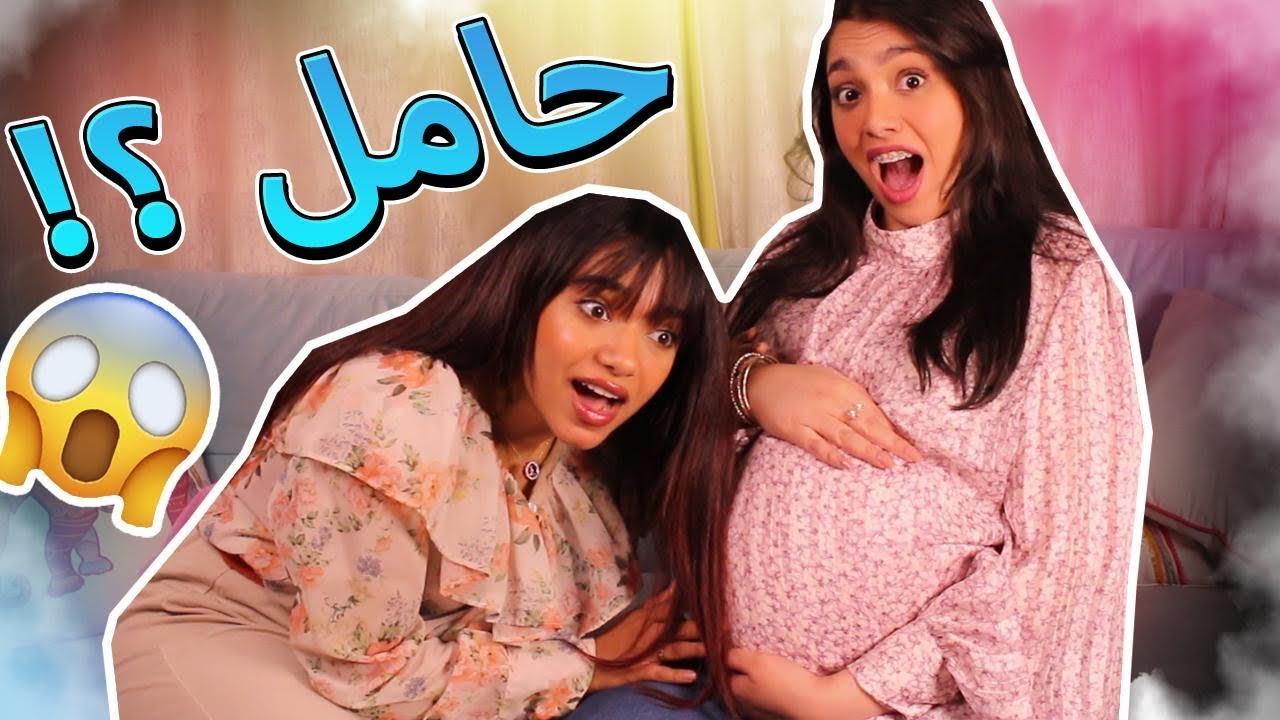 جاوبنا على أسئلة المتابعين   أختي حامل !!؟😱❤️🤰🏻