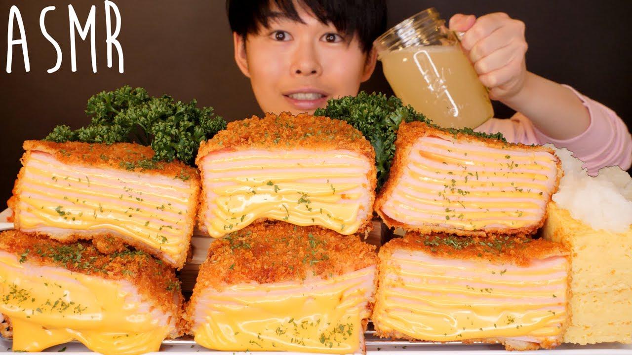 ASMR チーズミルフィーユハムカツ Cheese Millefeuille Ham Cutlet EATING SOUNDS | 咀嚼音 | MUKBANG | 먹방 | COOKING