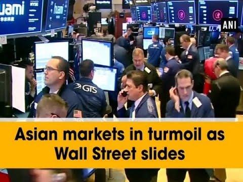 Asian markets in turmoil as Wall Street slides - ANI News