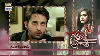 Bay Dardi Episode 26 ( Teaser ) - Top Pakistani Drama