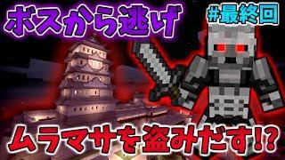 【マイクラ】妖刀ムラマサを城から盗み出せ!? #最終回