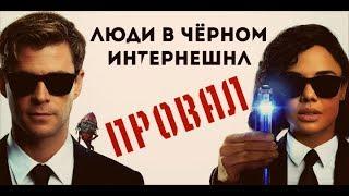 ЛЮДИ В ЧЕРНОМ 4 - ИНТЕРНЕШНЛ / Почему так много киноляпов? Обзор ошибок сюжета