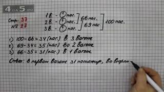 Страница 37 Задание 27 – Математика 4 класс Моро – Учебник Часть 2