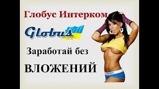 Globus Inter Mobile лохотрон?