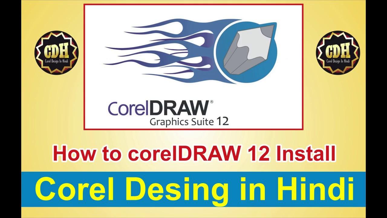 how to learn coreldraw in hindi
