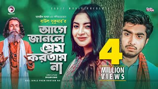 Age Janle Prem Kortam Na HD.mp4