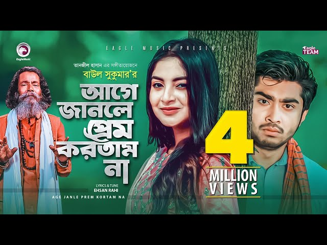Age Janle Prem Kortam Na | Baul Sukumar | Bangla New Song 2020 | Official Video | বাংলা গান ২০২০