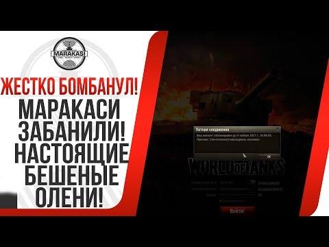 МАРАКАСИ ЗАБАНИЛИ! НАСТОЯЩИЕ БЕШЕНЫЕ ОЛЕНИ! World of Tanks thumbnail