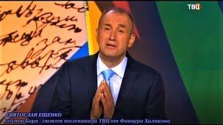 Смотреть Святослав Ещенко. Геймер Боря онлайн