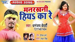 2020 में इस गाने को हिट होने से कोई नहीं रोकेगा - मनरखनी हियS का रे - Dhananjay Bedardi - Hit Song