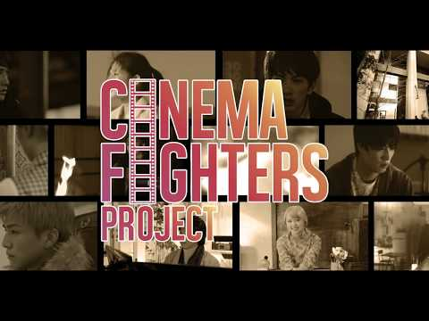 『ウタモノガタリ-CINEMA FIGHTERS project-』予告編