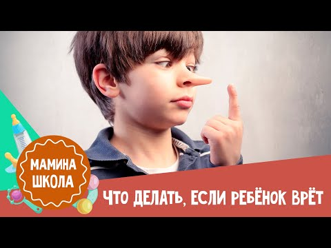 Что делать, если ребенок врет: 10 советов для родителей
