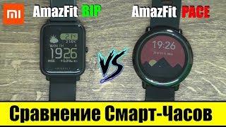 Сравнение Xiaomi AmazFit Bip с AmazFit Pace