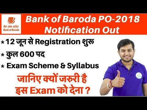 Bank of Baroda PO 2018(BOB PO)  Notification Out