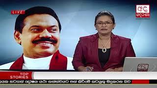 Ada Derana Prime Time News Bulletin 06.55 pm - 2018.09.09 Thumbnail