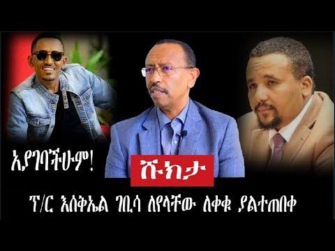 #Ethiopian – ፕ/ር እስቅኤል ገቢሳ ለየላቸው ለቀቁ-አያገባችሁም
