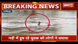 Narsinghpur Monsoon News: उफान पर Unar River | नदी में डूब रहे युवक को लोगों ने बचाया