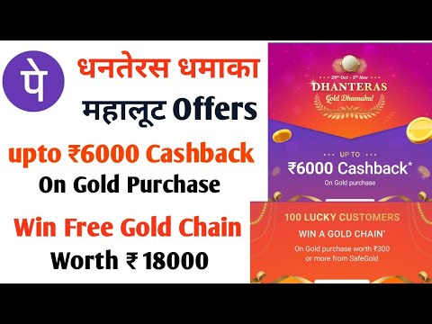 Phonepe Dhanteras Gold Dhamaka Offers. Get upto ₹6000 Cashback + win free Gold Chain worth ₹18k.