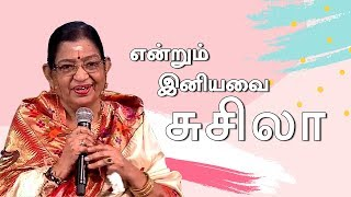 Happy Birthday P.Susheela