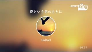 Singer : tadtad Title : 愛という名のもとに everysing, Let's Sing! S...